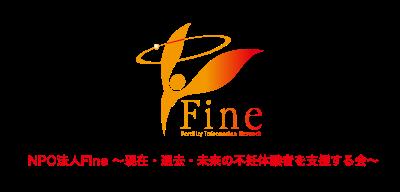 特定非営利活動法人Fine